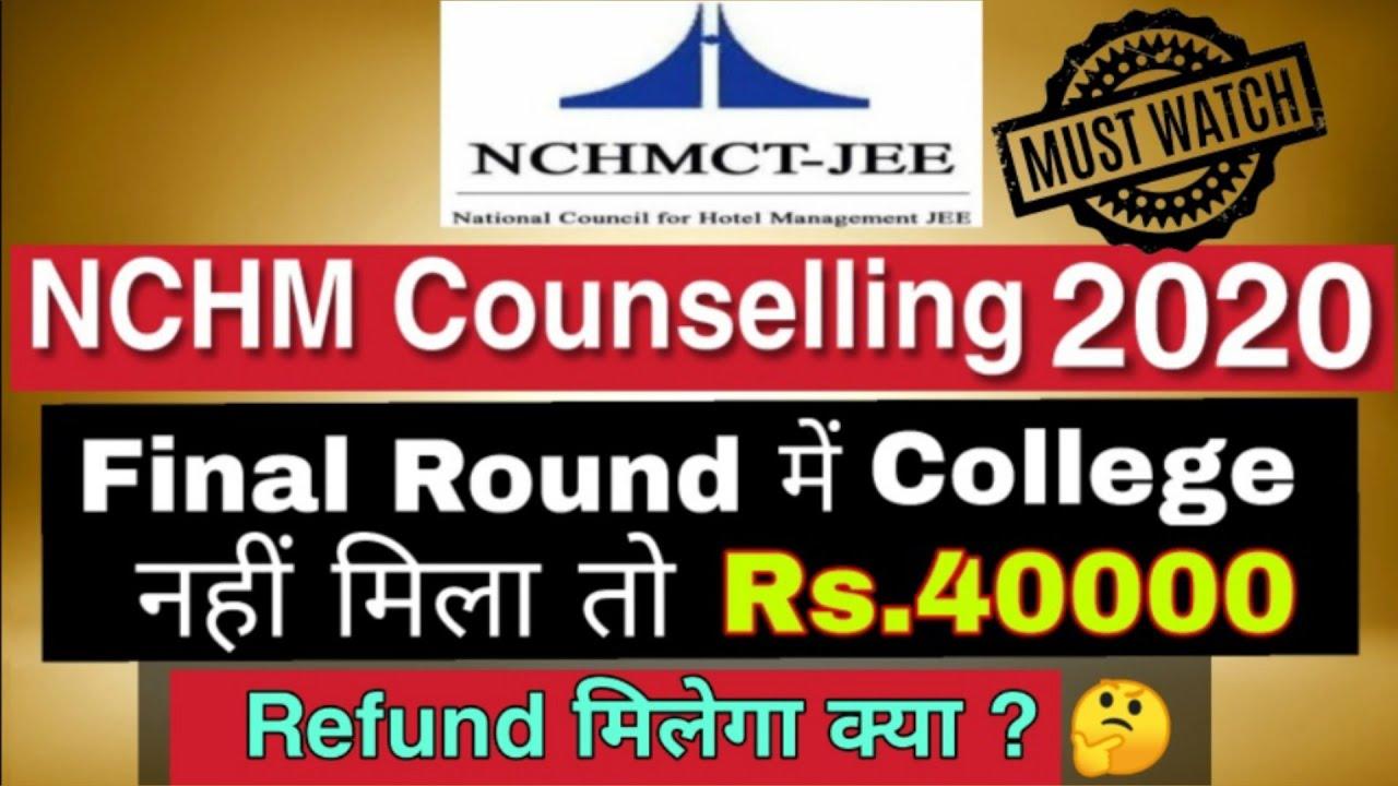 NCHM Counselling 2020 | 2nd Round में College नहीं मिला तो Rs.40000 Refund मिलेगा क्या ?