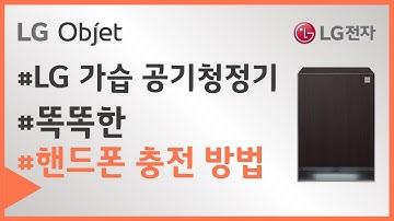 LG Objet - 가습 공기청정기 휴대폰 충전방법