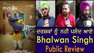 Bhalwan Singh | Ranjit Bawa | Karamjit Anmol | Manav Vij | Navdeep | Public Movie Review
