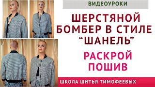 презентация для сайта крой и пошив бомбера из шерстяной ткани в стиле шанель видеокурс