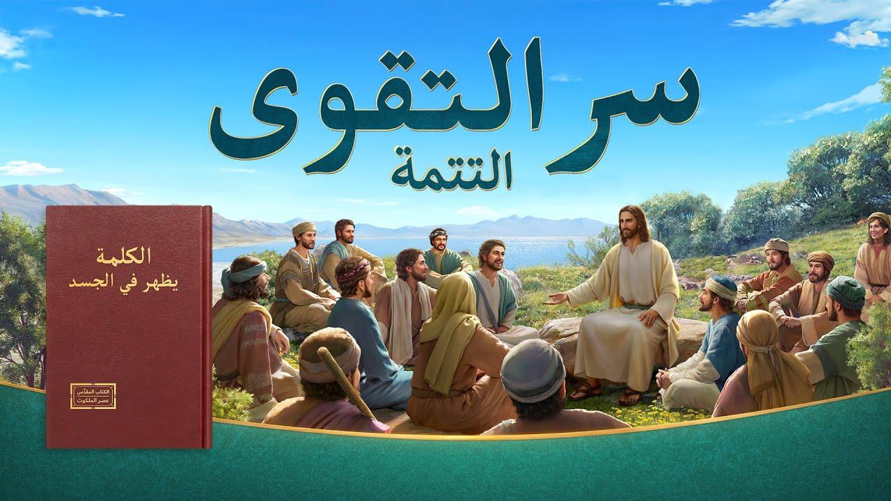 مقدمة فيلم مسيحي | سر التقوى - التتمة | كشف سر تجسّد الله