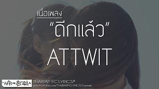 ดีกแล้ว - ไฮดรา (Cover By ATTWIT) (เนื้อเพลง)