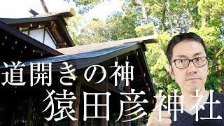 【お伊勢参りには欠かせない】道開きの神様「猿田彦神社」のエネルギーが素晴らしい件【方位石の実際の力は?】