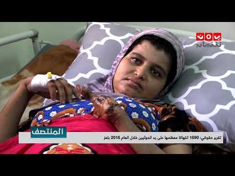 تقرير حقوقي : 1890 انتهاكا معظمها على يد الحوثيين خلال العام 2018 في #تعز | تقرير يمن شباب