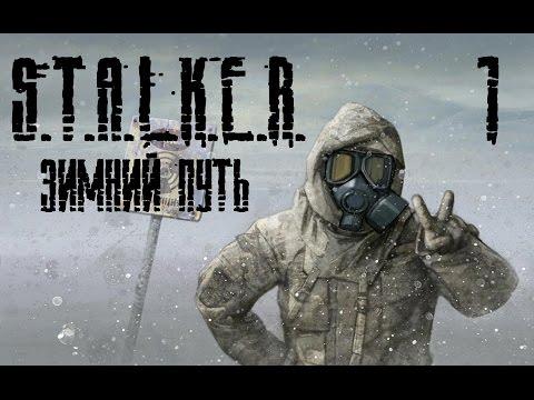 Прохождение S.T.A.L.K.E.R. ЗИМНИЙ ПУТЬ (МОД Зов Припяти) : Холодная Кровь! (1)