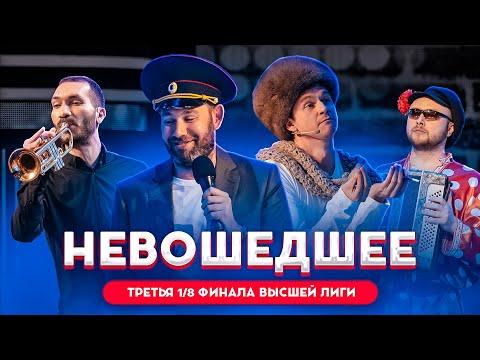 КВН 2020 Третья 1/8 финала Высшей лиги
