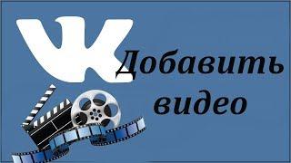 Как добавить видео с YouTube во ВКонтакте. Как поделиться видео c YT в Вконтакте без черной рамки.