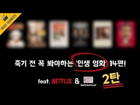 [2탄] 영화 유튜버가 강력 추천하는 죽기 전 꼭 봐야하는 인생 영화 14편! (feat. 넷플릭스 & 왓챠)
