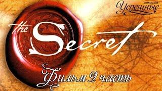 The Opus   фильм Опус Секрет 2