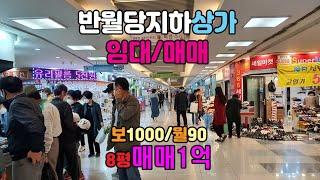 반월당지하상가 임대 매매 전문 반월당 정직한부동산중개사…