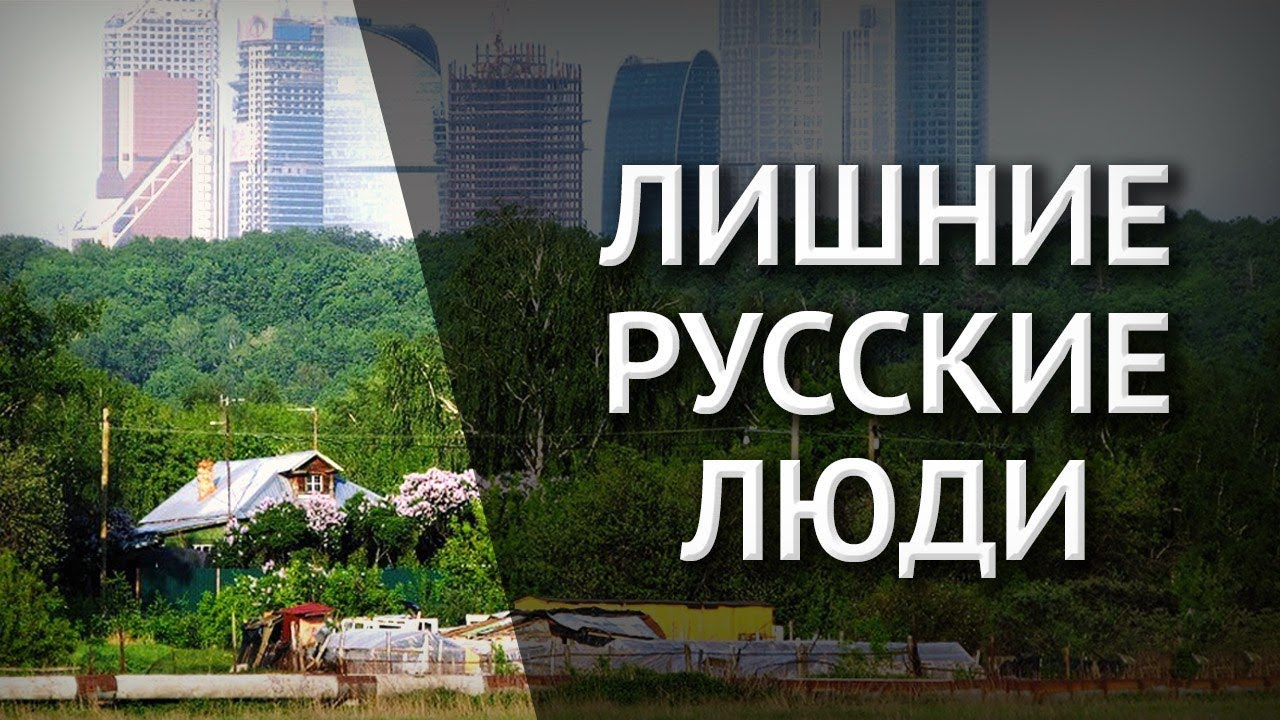 Андрей Фефелов. Иван Вишневский. К чему ведёт концентрация людей в мегаполисах