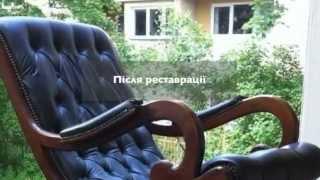 Реставрация мебели в Луцке арзан
