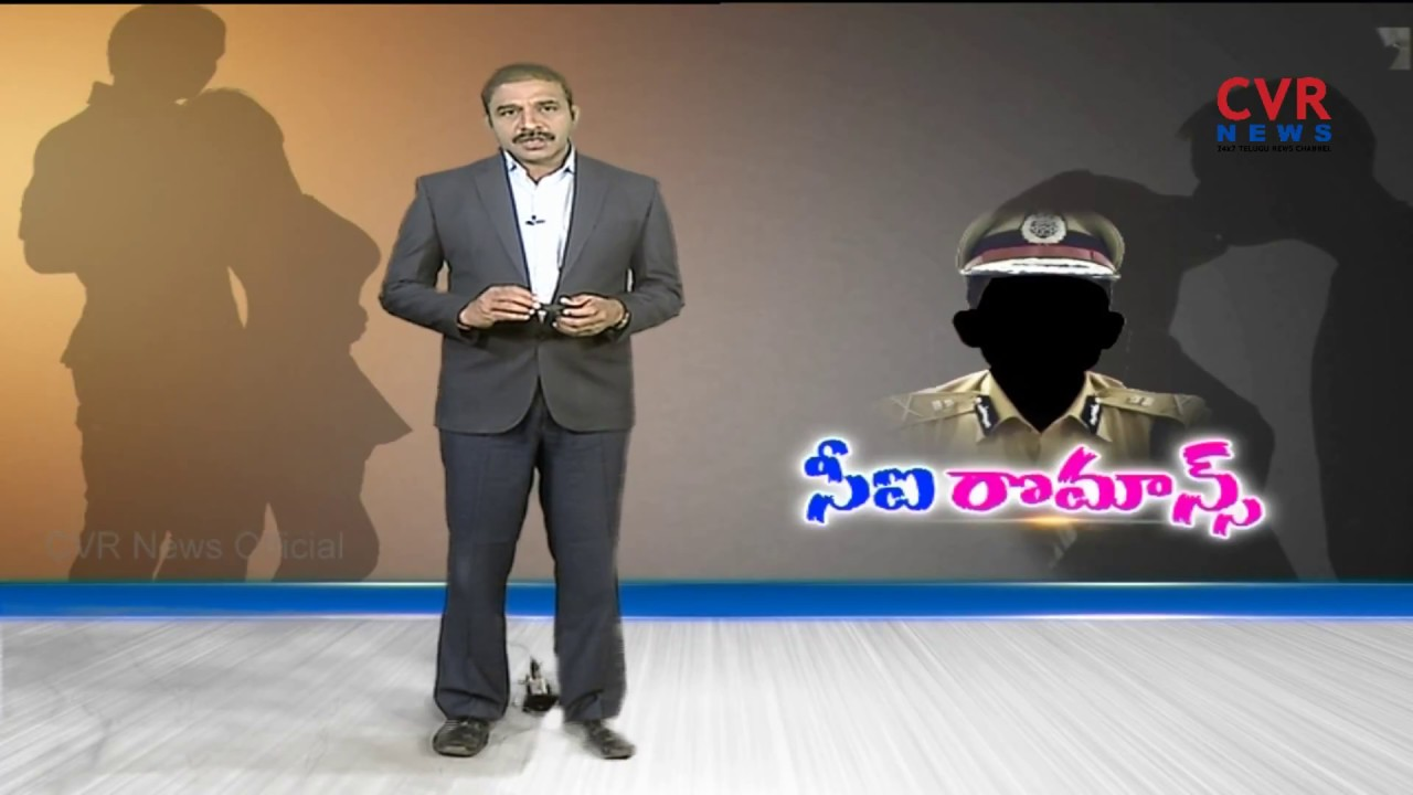 సీఐ రొమాన్స్ | CI Sexual Harassment On Women In Guntur | CVR NEWS