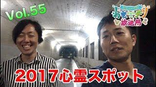 【ロケ】わきテリ放送局Vol.55「心霊スポット」