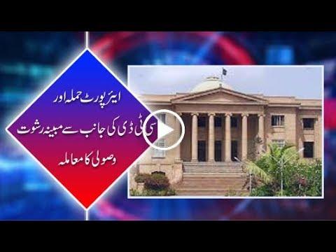 Sindh High Court hears Karachi airport attack case