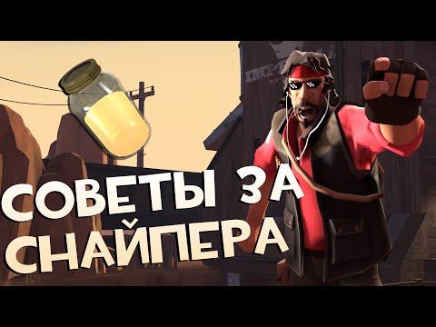 4 совета при игре за Снайпера   Team Fortress 2