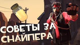 4 совета при игре за Снайпера | Team Fortress 2