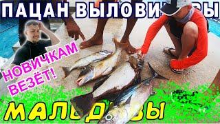 Пацан выудил рыбы больше своего веса Рыбалка на Мальдивах Big Game Fishing ч 3
