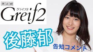 2019年8月29日(木)~9月1日(日)まで 千本桜ホールにて上演! 朗読劇...