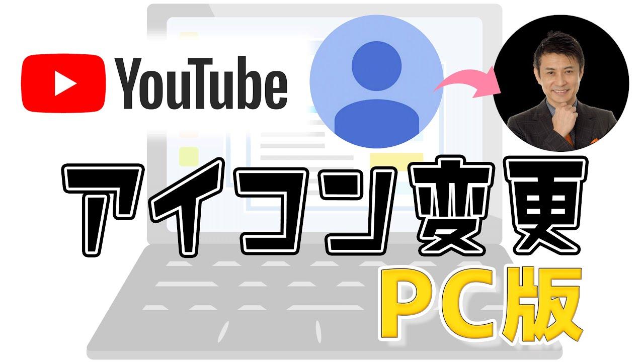 方 youtube アイコン 変え YouTubeでアイコンが変えられない場合の詳細と対処法について徹底解説