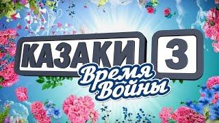 НОВОЕ РЕАЛИТИ ШОУ ⚡ КАЗАКИ 3 - Построй свой военный союз!