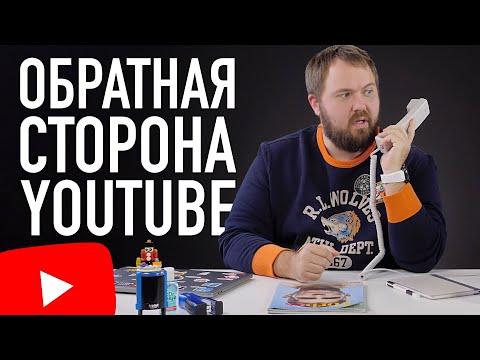 Обратная сторона YouTube - как и сколько можно заработать...
