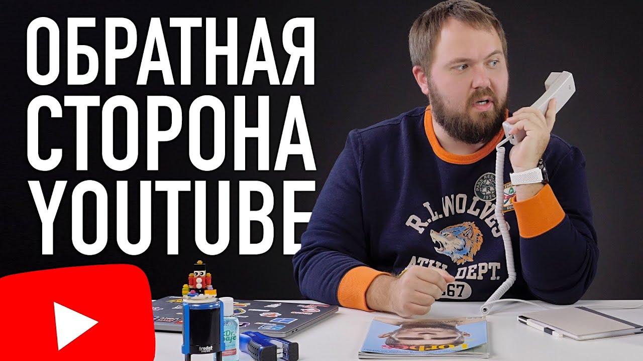 Обратная сторона YouTube — как и сколько можно заработать…