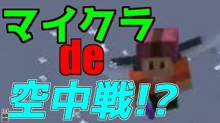 【Minecraft】山間のホテルを空から強襲してみた