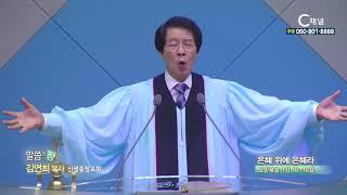신생중앙교회 김연희 목사 - 은혜 위에 은혜라