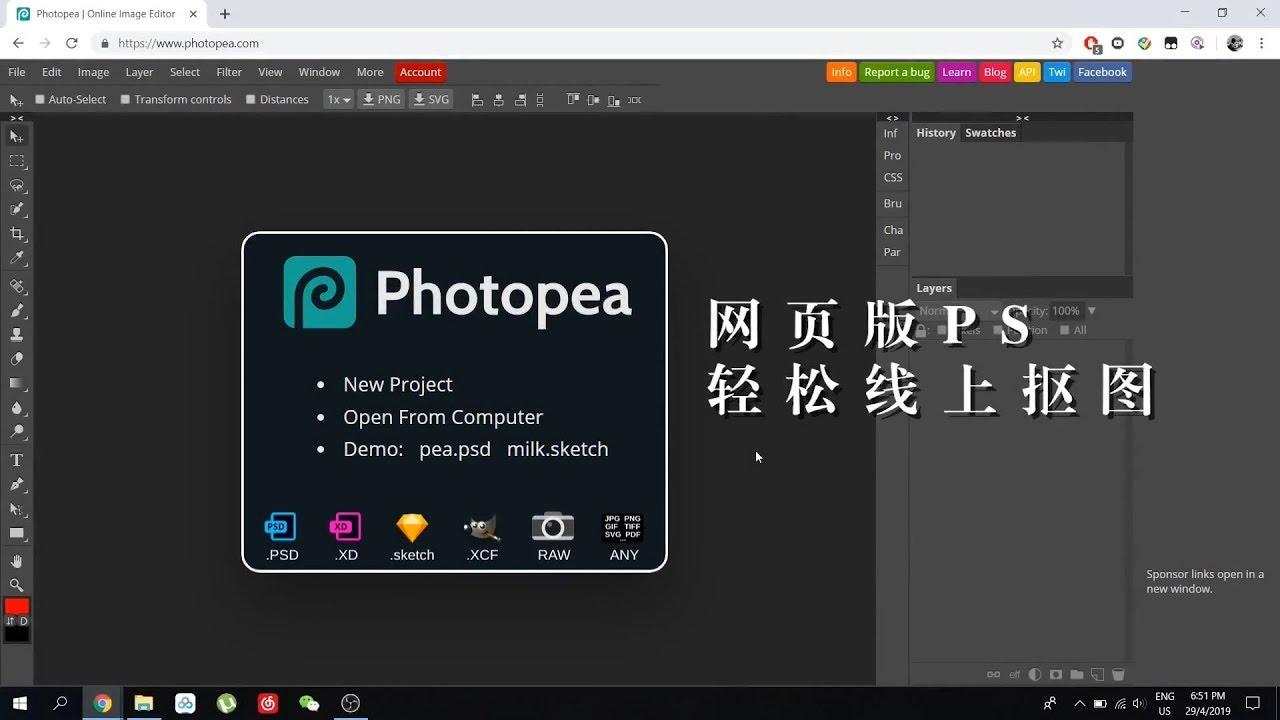 【Photopea】網頁版Photoshop 輕松摳圖教程 - YouTube