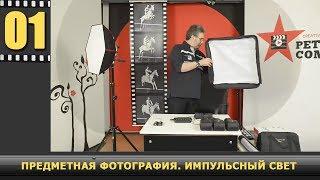 1.Предметная фотография. Импульсный свет