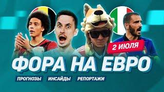 ФОРА НА ЕВРО Бельгия Италия Швейцария Испания в Петербурге Прогнозы ставки инсайды Футбол