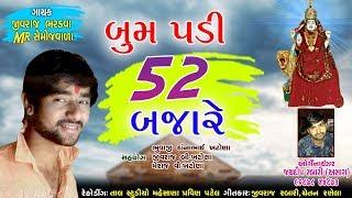 બુમ પડી 52 બજારે ( જીવરાજ ભરડવા ) Bum Padi 52 Bajare ( Jivraj Bharadava ) By Rang Studio