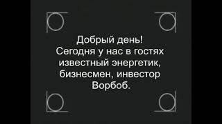 Бизнесмен Ворбов. Интервью
