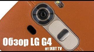 LG G4 - красивый и слегка изогнутый смартфон