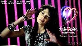 Anastasiya Vinnikova - Мая Беларусь (Belarusian version) Belarus Eurovision 2011
