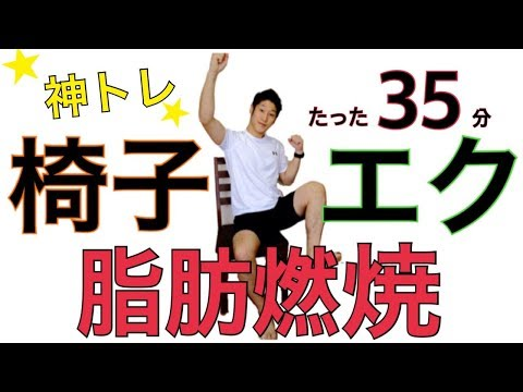 【35分神トレ】椅子で簡単エクササイズ!有酸素で脂肪燃焼!痩せるトレーニング