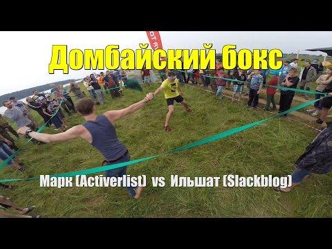 Домбайский бокс - Марк vs Ильшат