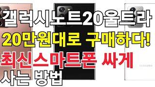 갤럭시노트20울트라 20만원대로 구매하다! 최신스마트폰…