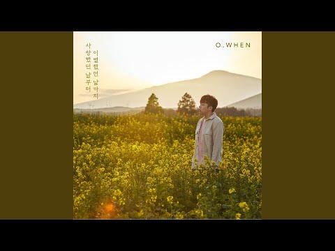 Gambar cover lagu O.WHEN (오왠) – Can't Hold You (붙잡을 수가 없잖아) MP3