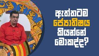 ඇත්තටම ජ්යොතිෂය කියන්නේ මොකද්ද? සහ එහි ආරම්භය | Piyum Vila | 23 - 03 - 2021 | SiyathaTV Thumbnail