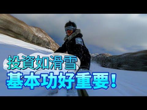 【灣區博士沈永年】- 首創滑雪教投資《第二堂》!!!灣區投資如滑雪,醒你必勝秘訣!