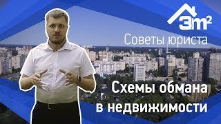 видео Право собственности::на имущество, на земельный участок, на недвижимое имущество::Признание права собственности Киев