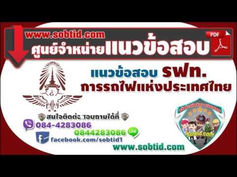 [NEW] แนวข้อสอบการรถไฟแห่งประเทศไทย รฟท.