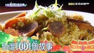 國產米量產冠軍碗粿 行動支持在地米農 part5 台灣1001個故事