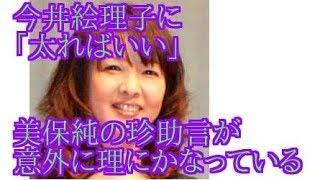今井絵理子に「太ればいい」、美保純の珍助言が意外に理にかなっている ...