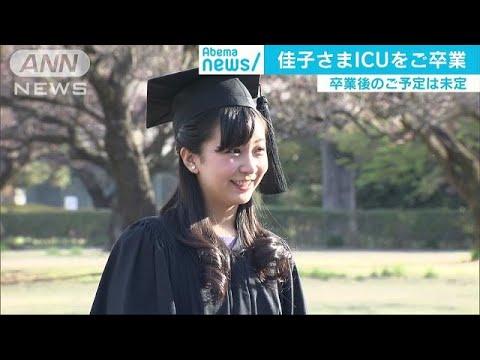 佳子さまICUご卒業 今後は皇室の一員としてご活躍(19/03/22)