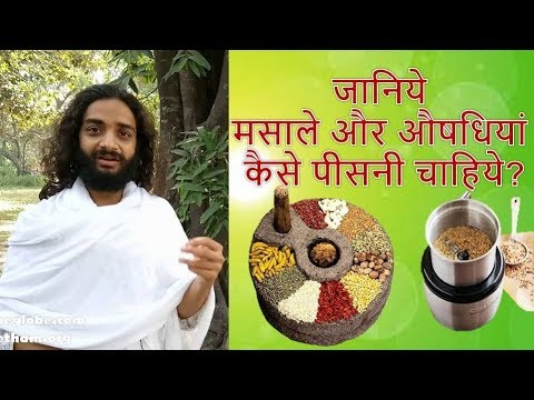 HOW TO GRIND HERBS INTO POWDER | GRINDING OF HERBS THE RIGHT WAY BY NITYANANDAM SHREE