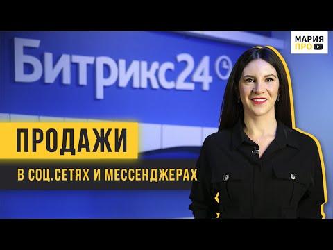 Инструмент для продаж в соц.сетях и мессенджерах.  ЦЕНТР ПРОДАЖ от Битрикс24