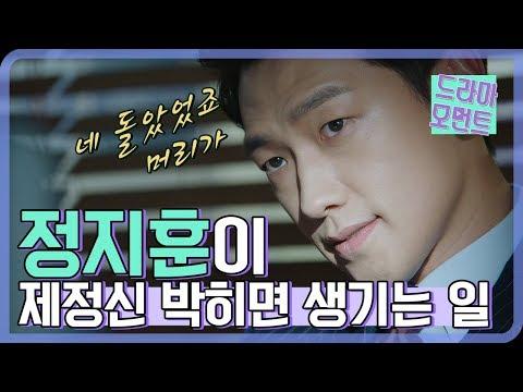 [드라마 모먼트/웰컴2라이프] 정지훈이 제정신 박히면 생기는 일